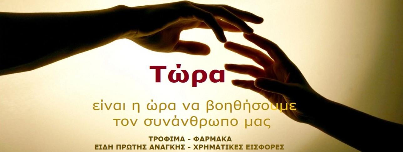 helping hand - banner.jpg