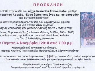 Ομιλία Πατήρ Ν. Αντωνόπουλος 2010