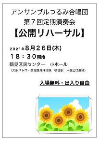 7回定演 公開リハチラシ 入稿分.jpg