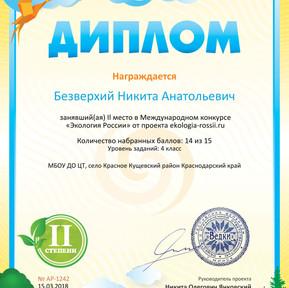 Диплом 2 степени для победителей ekologia-rossii.ru №1242.jpg