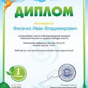 Диплом 1 степени для победителей ekologia-rossii.jpg