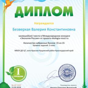 Диплом 1 степени для победителей ekologia-rossii.ru №1237.jpg