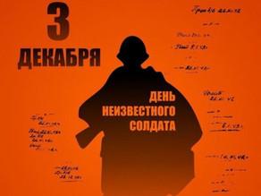 """День неизвестного солдата"""