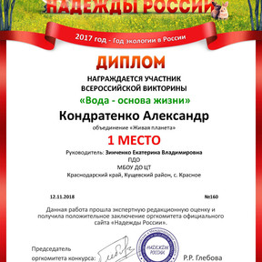 Кондратенко Александр.jpg