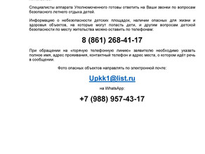 """""""Безопасность детства - 2020"""""""