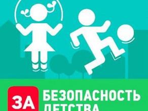 «Безопасность детства – 2020»
