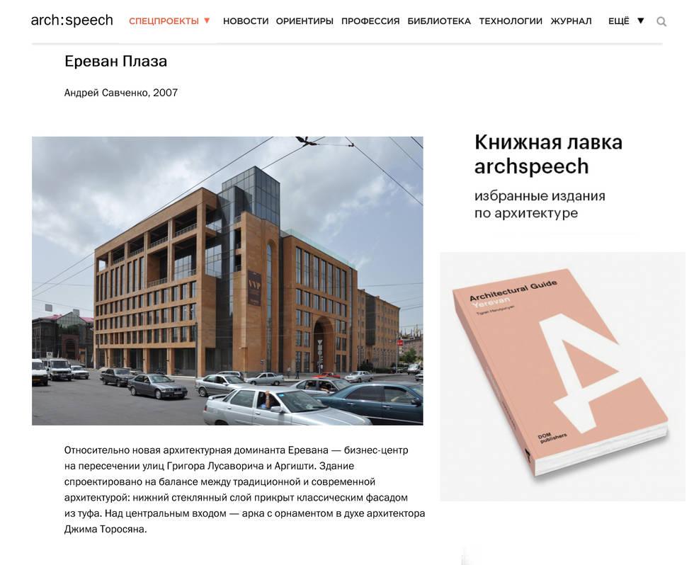 Ереван.jpg