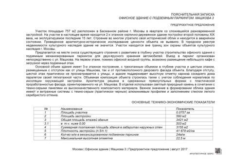 Mashkova3_03.jpg