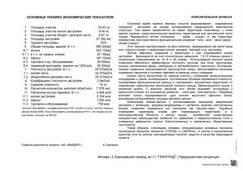 Хорошевский - 02.jpg