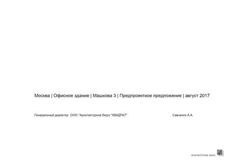 Mashkova3_02.jpg