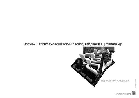 Хорошевский - 01.jpg
