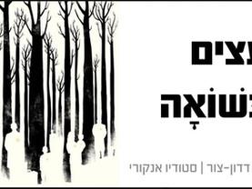 עצים בשואה. מצגת מאת טניה דדון-צור.