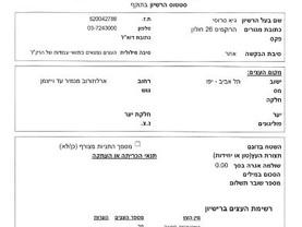 """רישיון כריתה: 3077 12.2019 נת""""ע קו סגול"""