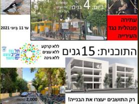 ביטול רישיונות כריתה-לפני היתר בניה במוסדות חינוך תל אביב- מאי 2021