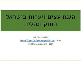 עקרונות הגנת עצים ויערות בישראל, החוק ונהליו