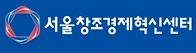 서울창조경제혁신센터.png