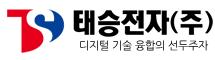 태승전자로고.png