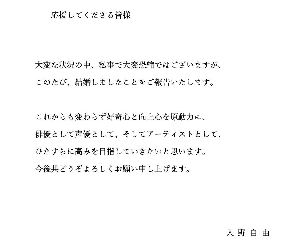 Official statement from Irino Miyu