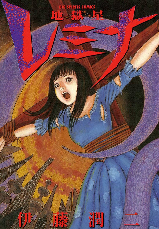 Remina 2005 cover