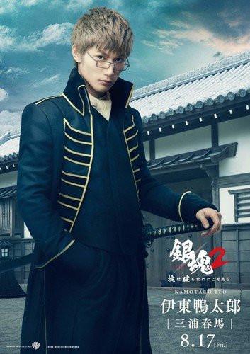 Miura as Kamotaro Ito in anime film 'Gintama 2'