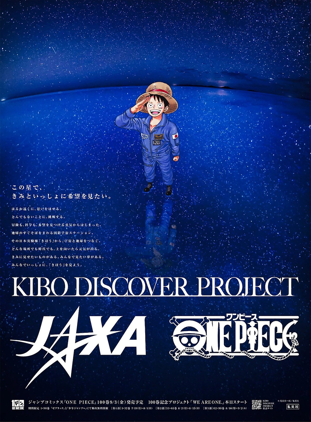 The 'Kibo Discover Project' poster