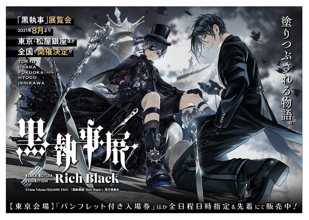 Rich Black Exhibition Promotional Poster