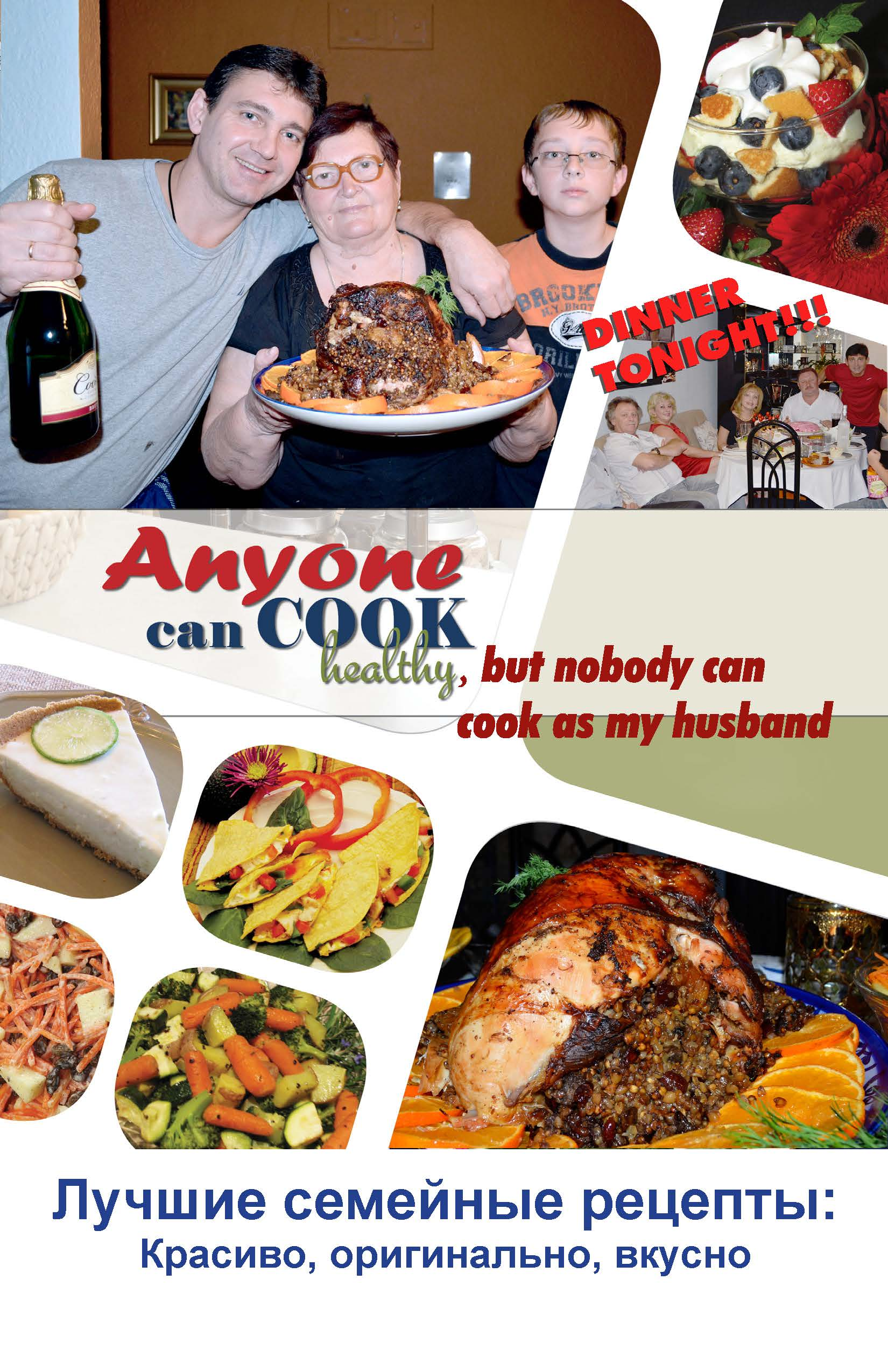 Cover for COOK BOOK.jpg