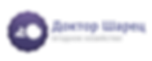 Доктор Шарец лого.png