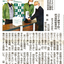 ■2021年2月10日 / 長野県松川村・除菌液寄贈、新聞掲載のお知らせ