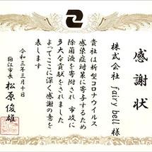 ■2021年3月10日 / 東京都狛江市・除菌液寄贈のお知らせ