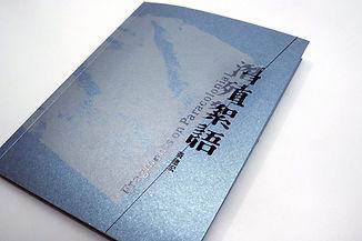 潛殖絮語-P9140019-1100x733.jpg