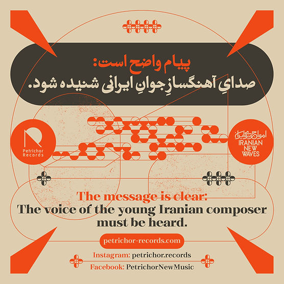 Petrichor Records Call for Young Iranian Composers