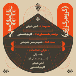 Petrichor Records Call for Young Iranian Composers 4