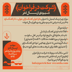Petrichor Records Call for Young Iranian Composers 8