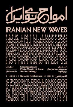 Iranian New Waves3