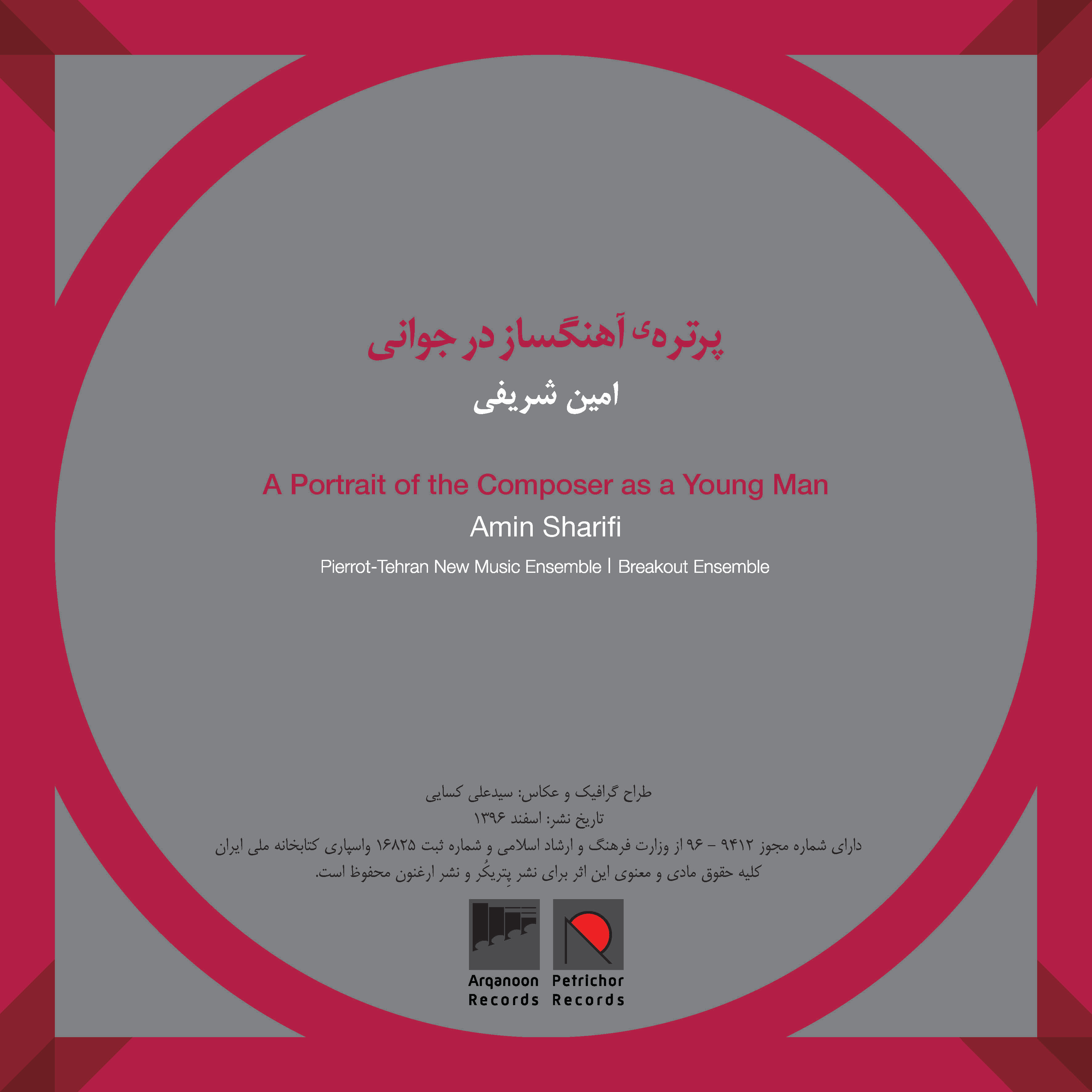 Amin Sharifi | New Release!