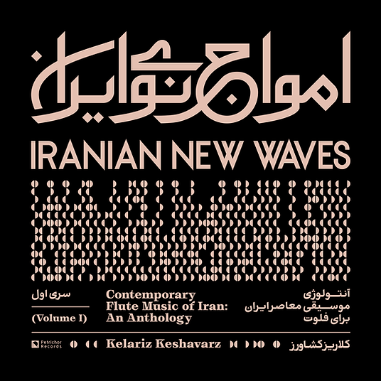 IranianNewWaves-AlbumCover-sqaure-01.png