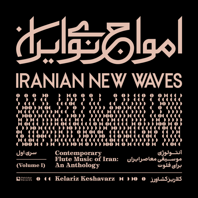 Iranian New Waves, Vol. I