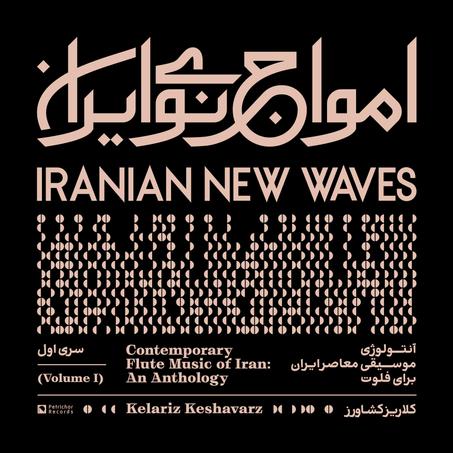 Iranian New Waves, Vol. I (2021)