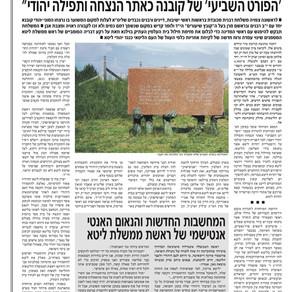 """דרישה יהודית עולמית ממשלת ליטא: """"להכיר במבצר 'הפורט השביעי' של קובנה כאתר הנצחה ותפילה יהודו."""""""