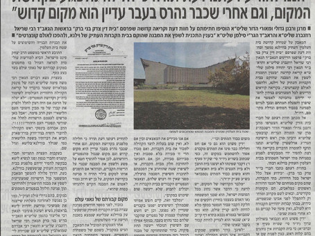 Rosh Yeshiva of Ponevezh Vehemently Opposed to Conference Centre on Jewish Cemetery in Vilna