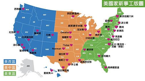 美國家新事工版圖