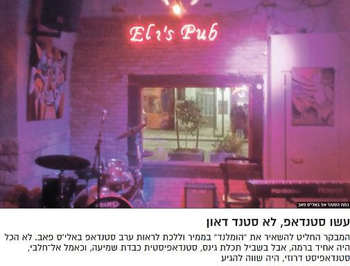 תכלת הגיעה לחיפה וכלבו הצפון היה שםכדי לספר לעם