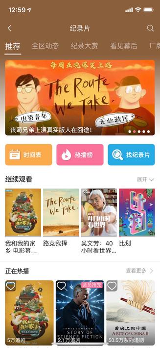 Bilibili screenshot