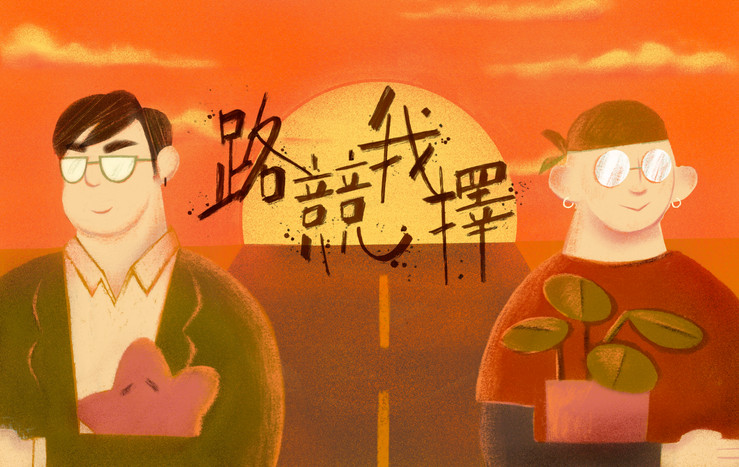 The Route We Take Chinese Ver_