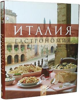 книга гастрономия италии