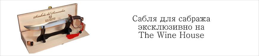 Сабля баннер.jpg