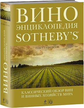 вино энциклопедия sotheby's