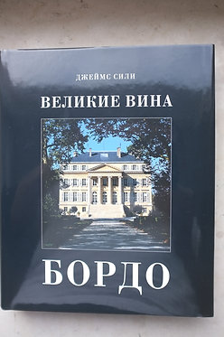 Книга ''Великие вина Бордо''