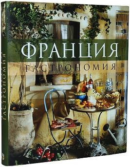 книга гастрономия франции